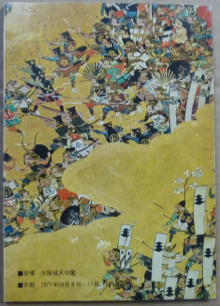 """Special Exhibition of Arms & Armours of Momoyama Period - The World of """"Summer Campaign of Osaka"""" Donjon of Osaka Castle. Anonymous."""