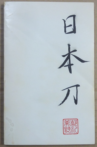 The Japanese Sword Q. & A. Book, or (Some of the things you always wanted to know about Japanese swords, but didn't know who to ask). William I. - Inscribed and TREVINO.