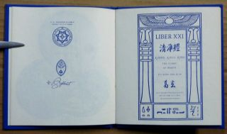 Khing Kang King: The Classic of Purity. Liber XXI.